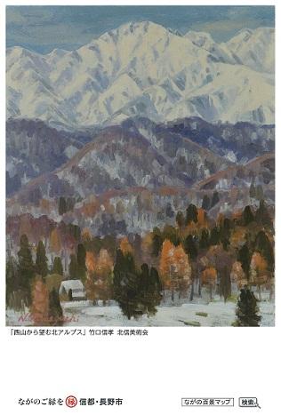 西山から望む北アルプス【縮小】.jpg