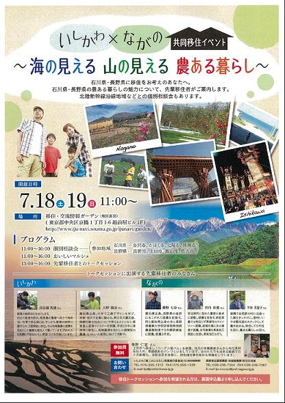 20150718_共同移住イベントチラシ【縮小版】.png